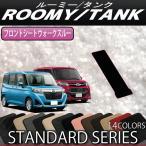 トヨタ ルーミー タンク 900系 フロントシートウォークスルーマット (スタンダード)