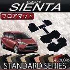 トヨタ 新型 シエンタ 170系 フロアマット (スタンダード)
