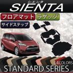 ショッピングトヨタ トヨタ 新型 シエンタ 170系 フロアマット ラゲッジマット サイドステップマット (スタンダード)