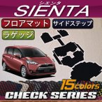 ショッピングトヨタ トヨタ 新型 シエンタ 170系 フロアマット ラゲッジマット サイドステップマット (チェック)
