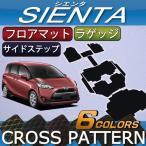 トヨタ 新型 シエンタ 170系 フロアマット ラゲッジマット サイドステップマット (クロス)