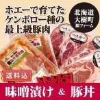 豚丼 味噌漬け 送料込 冷凍 源ファーム 豚肉 ロース 肩ロース 北海道 十勝 大樹町 産地直送 ギフト