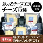 チーズ あしょろチーズ工房 送料込 ラクレット ハードタイプ モッツァレラ 足寄町 5種類 詰合せ ギフト