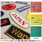 【2枚組】オリジナル刺繍ネームワッペン