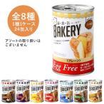 缶詰パン 新食缶ベーカリー 1種1ケース24缶入り 最大5年保存可能  非常食  業務用 送料無料
