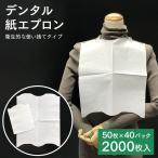 使い捨てエプロン デンタル紙エプロン 無地(4折) 50枚×40パック 2000枚 ケース 業務用 送料無料