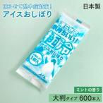 紙おしぼり 極冷アイスおしぼり ミントの香り ケース(600本) 日本製 大判 不織布 冷凍できる 業務用 送料無料