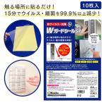 日本製 Wガードシール SP抗ウイルス・抗菌 透明タイプ A4サイズ 10枚入り ダブルガードシール ウイルス対策 業務用 送料無料