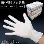 使い捨てゴム手袋 シンガー ニトリル ディスポ No.610 粉なし ホワイト 100枚/箱 食品衛生法適合 左右兼用 業務用