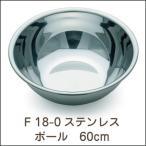 F 18-0ステンレス ボール 60cm 業務用 送料無料