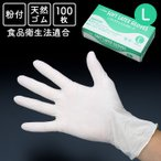 使い捨てゴム手袋 サニリンク ソフトラテックスグローブ(粉付) Lサイズ 1箱(100枚入)【業務用】