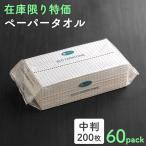 e-style エコペーパータオル レギュラー(中判)サイズ 1ケース(200枚×30個) 【業務用】