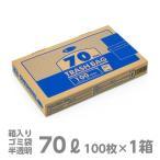 ゴミ袋 e-style トラッシュバッグ(ゴミ袋) 70L(100枚入) 【業務用】