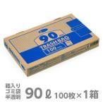 ゴミ袋 e-style トラッシュバッグ(ゴミ袋) 90L(100枚入) 【業務用】
