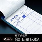 会計伝票 e-style 複写式伝票 E-20A 50組1パック(10冊) 【業務用】