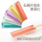 【決算SALE】箸袋 ハカマ e-style 日本の色 500枚 【業務用】