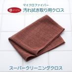マイクロファイバークロス e-style スーパークリーニングクロス【業務用】