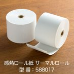 レジロール 感熱ロール紙 紙幅58×直径80×芯内径17.5mm サーマルロール588017 20巻 / 箱 【業務用】