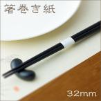 箸帯 箸巻紙 箸巻き紙 輪goo(リングー) 紙幅20×口径32mm 1パック(1000枚)【業務用】