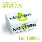 尿石除去剤 トレピカワンT-40ライム 1箱(40g×10個入) 業務用