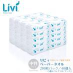 ユニバーサルペーパー リビィ ペーパータオル レギュラーサイズ 1ケース(200枚×30個) 【業務用】