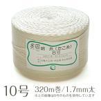 綿たこ糸 10号 玉巻360g 320m巻 1.7mm太【業務用】
