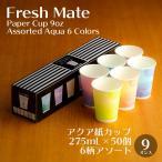 紙カップ フレッシュメイト Aqua 9oz 50個 箱 6柄アソート 業務用