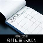 会計伝票 S-20BN 複写式伝票 1ケース(10冊×10パック) 1〜50繰返しNO.入り 【業務用】【送料無料】