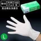 使い捨てゴム手袋 トーマ ラテックスグローブEX 粉付き Lサイズ 1箱 100枚入 食品衛生法適合 衛生手袋 パウダー 業務用