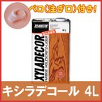 キシラデコール 4L 全15色 ベロ(注ぎ口)付き