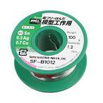 【太洋電機産業】鉛フリーはんだ 100g巻Φ1.2 パック SF-B1012