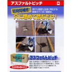 【UNITEC】簡単施工アスファルト アスファルトピッチ 20kg