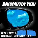 BATBERRYブルーミラーフィルム スズキ アルトワークス HA36S用 左右セット【bmf-SZ2】