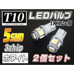 T10 [品番LB1] ニッサン 日産 テラノ用 ライセンス(ナンバー灯) ホワイト 白 5連LED (5SMD 3チップ) 2個入り■R50対応 H11.2〜H14.8
