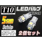T10 [品番LB1] トヨタ プリウス用 テールブレーキ ホワイト 白 5連LED (5SMD 3チップ) 2個入り■プリウス NHW20対応 H15.9〜H17.10