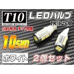 T10 [品番LB20] トヨタ プリウス テールブレーキ白 ホワイト 爆光 10連LED (SAMSUNG製5630SMDチップ10個搭載) 2個入り■プリウス NHW20対応 H17.11〜H21.4