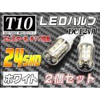 T10 [品番LB21] トヨタ プリウス テールブレーキ白 ホワイト 爆光 24連LED エピスター製3014SMDチップ24個搭載クリアカバー付 2個■NHW20対応 H15.9〜H17.10