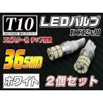 【バットベリーLEDバルブ】 T10 [品番LB22] トヨタ プリウス テールブレーキ白 ホワイト 超爆光36連エピスターSMD 2個入り■NHW20対応