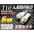 【バットベリーLEDバルブ】 T10 [品番LB24] ニッサン 日産 テラノ レグラス サイドウインカーver2 白 240ルーメン 8W 爆光3014チップ24個搭載 2個入■R50対応