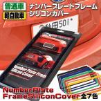 シリコン製ナンバーフレーム ブラック 黒色 普通車用 軽自動車用兼用 ナンバープレートフレームシリコンカバー 1枚入り