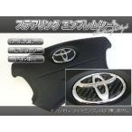 Batberryカーボン調ステアリングエンブレムシート/トヨタ1/ブラック カーボン/薄型シール/プリウスα ZVW40W/ZVW41W用/品番ET13BK