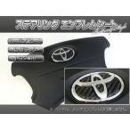 Batberryカーボン調ステアリングエンブレムシート/トヨタ1/ブラック カーボン/薄型シール/ヴォクシーハイブリッド 80系 ZWR80G/ZWR80W用/品番ET13BK