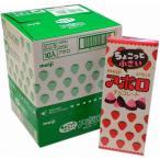 明治製菓 28g アポロチョコレート 10箱 MEIJI