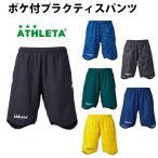 ポケ付プラクティスパンツ(02264)【アスレタ/ATHLETA】アスレタ プラクティスパンツ
