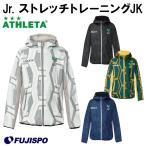 ジュニア ストレッチトレーニングJK(04115J)【アスレタ/ATHLETA】アスレタ ジュニア キッズ トレーニングジャケット ウインドブレーカー