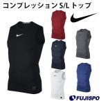 コンプレッション S/L トップ (838086)ナイキ(NIKE) ノースリーブ インナーシャツ トレーニングシャツ