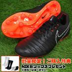 ティエンポ レジェンド VII HG-E(897754-080)ナイキ サッカースパイク ブラック×トータルオレンジ×ブラック×ホワイト【ナイキ/NIKE】