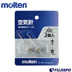 空気針 (AN2)モルテン(molten) ボールケア用品 ボールアクセサリ