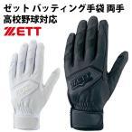ゼット(ZETT) バッティング手袋 両手 高校野球対応【野球・ソフト】高校 バッティンググローブ (BG567HS)
