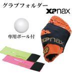 【ザナックス/Xanax】グラブフォルダー【野球・ソフト】グラブホルダー グラブベルト 保型ベルト グラブキーパー 型ボール グローブお手入れ用品(BGF12)